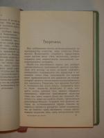 `Ренессанс в Италии` Густав Иоганн Аллеш. Москва, Книгоиздательство М. и С. Сабашниковых, 1916г.
