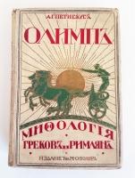 `Олимп. Мифология греков и римлян` А.Г. Петискус. СПб, Москва, 1900 г.