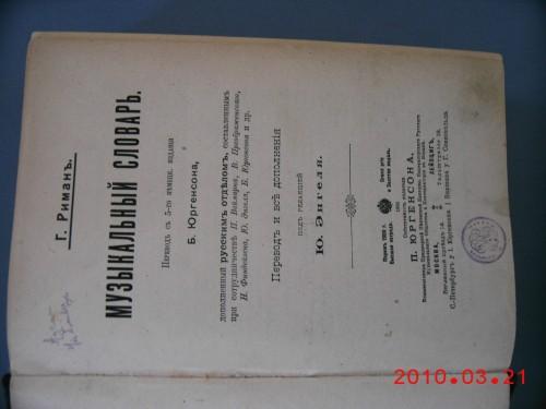 `Музыкальный словарь` Г.Риман. 1901 - Москва