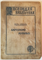`Бартоломэ Мурильо` Поль Лафон. СПб,  1913 г.