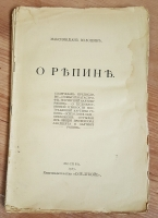 `О Репине` Максимилиан Волошин. Москва, Книгоиздательство Оле-Лукойе, 1913 г.