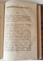 `Живописец` Н.Н. Новиков. Спб., 1864 г.