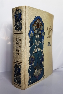 Антикварная книга: Полвека для книги. 1866-1916. . Москва, типография Т-ва И.Д.Сытина, 1916 г.