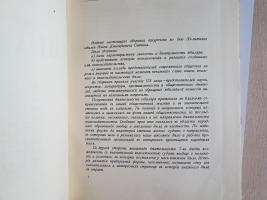 `Полвека для книги. 1866-1916` . Москва, типография Т-ва И.Д.Сытина, 1916 г.