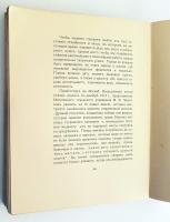 `Постройка городов, их план и красота` М. Г. Диканский. Петроград, изд. Н.П. Карбасников, 1915 г.
