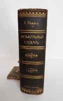 Музыкальный словарь. Г. Риман. М.-Лейпциг, изд. П.Юргенсона, [1901]