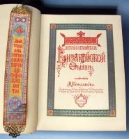 `Византийские эмали. Собрание А.В. Звенигородского` И. Кондаков. Спб. 1889—1892 г.