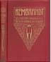 `KLASSIKER DER KUNST IN GESAMTAUSGABEN.REMBRANDT` Издательство Deutsche Verlags-Anstalt.. 1904
