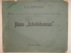 `Из галереи современников. Наши  освободители ` А.С. Шмаков. Москва, 1907 г.