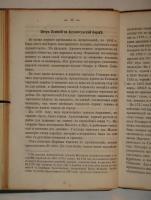 `Картины из деяний Петра Великого на Севере` М.К.Сидоров. С.-Петербург, Типография Якова Трея, 1872 г.