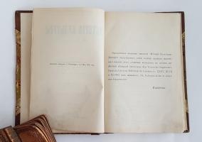 `История культуры` Ю. Липперт. СПб, 1895 г.