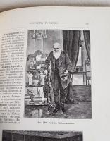 `История искусств` П. Гнедич. С-Пб., изд.Маркса, 1897 год
