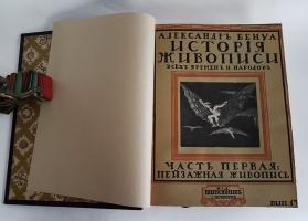 `История живописи всех времен и народов` А. Бенуа. СПб., изд. Шиповник, 1912 год
