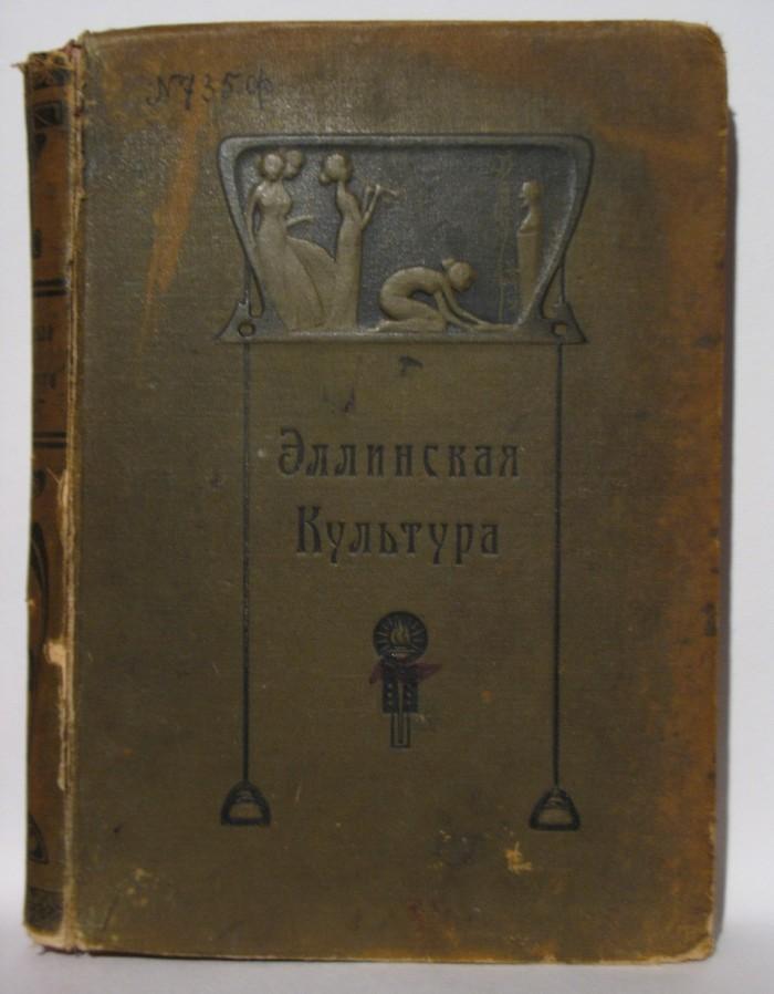 `Эллинская Культура` неизвестен автор по причине отсутствия 1ой стр.. до 1910
