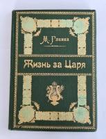 `Жизнь за царя` М.Глинка. Москва у И.Юргенсона, Спб., [1900] г.
