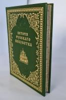 `История русского искусства` В. Никольский. Москва, изд. т-ва И.Д.Сытина, 1915 год