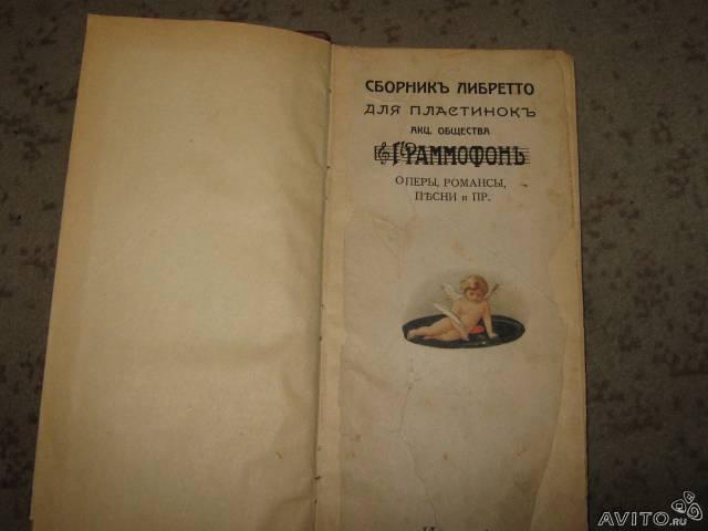 `Сборник либретто для пластинок акц. общества Граммофон!` . Москва, 1910
