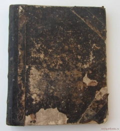Антикварная книга: Крюковое пение.. . 19 век, первая половина.
