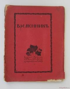 Антикварная книга: Временник. . Вологда