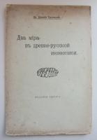 `Два мира в древне-русской иконописи.` Кн. Евгений Трубецкой. Москва - 1916