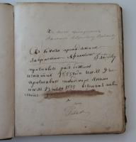 `Крюковое пение.` . 19 век, первая половина.