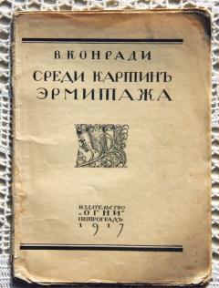 `Среди картин Эрмитажа` В. Конради. Петроград, 1917 г.