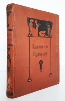 Эллинская культура. Баумгартен Фр., Поланд Фр., Вагнер Рих.. Спб., издание Брокгауз-Ефрон, 1906 г.