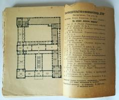 `Эрмитаж (кабинеты V, VI, VII, VIII, IX, X, XI, XII и зала II)` . Без указания года выпуска