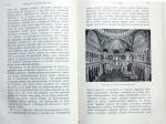 `История стилей изящных искусств` Кон-Винер. Москва, 1916 г