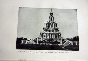 `История русского искусства` Виктор Никольский. Берлин, 1923 г.