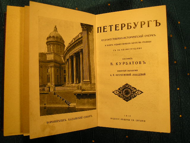 `Петербург` В.Курбатов. 1913 г