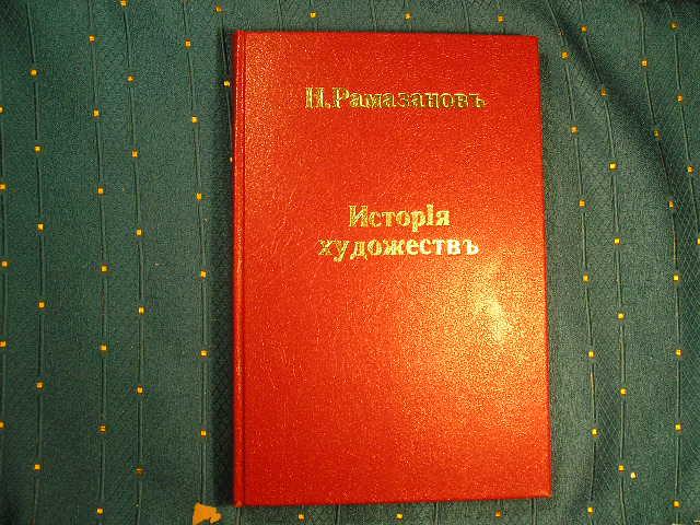 `Материалы для истории художеств в России` Николай Рамазанов. Москва. 1863г.