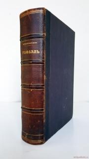 Антикварная книга: Рафаэль. А. Вл. Вышеславцев. СПб., Типография В. Киршбаума, 1894 год.