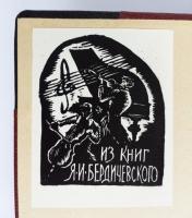 `Очерк истории музыки в России в культурно-общественном отношении` Владимир Осипович Михневич. С.-Петербург, 1879 г.