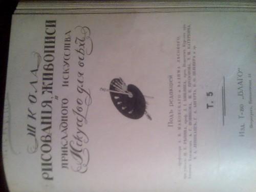 `Школа рисования, живописи и прикладного искусства для всех` . 1916-1917 изд.Тов.Благо Петроград