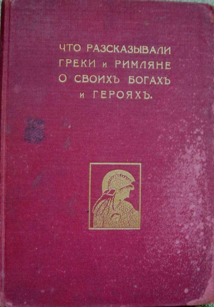 `Что рассказывали греки и римляне о своих богах и героях` Н.А. Кун. Москва, 1914