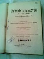 `История искусства всех времен и народов` Карл Верман. 1896 С-Петербург