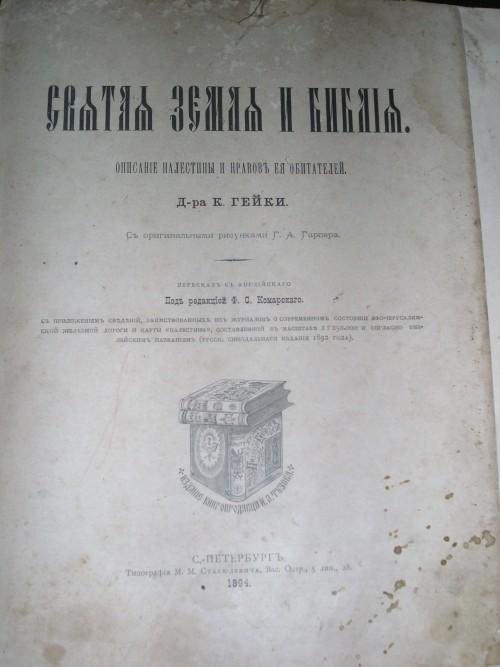`Святая земля и библия` Д-ра К.Гейки. Санкт-Петербург 1894г.
