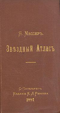 `Звездный атлас` Я.Мюссер. 1891 г.,С.-Петербург
