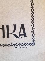 `Обложка к  Рисункам Тараса Шевченко (Малюнки Тараса Шевченка. На укр. яз.)` . С.-Петербурга, 1911-1914 г.