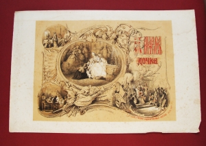 Антикварная книга: Капитанская дочка. Литография А.Шарлемань. 1861 год