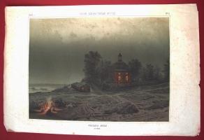 Аскольдова могила в Киеве. Литография В.Тимма.. 1862 г.