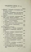 `Указатель открытий по физике, химии, естественной истории и технологии, издаваемый Николаем Щегловым.` . 1827 С.-Петербург