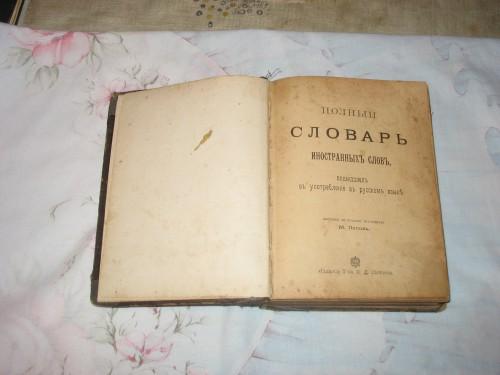 `Полный словарь иностранных слов,вошетший в употребление в русский язык.` Сыткин. Москва-1904