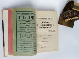 `Справочная книга: Кубань и Черноморское побережье на 1914 г.` Ф.А. Щербина. Екатеринодар, 1914 г.
