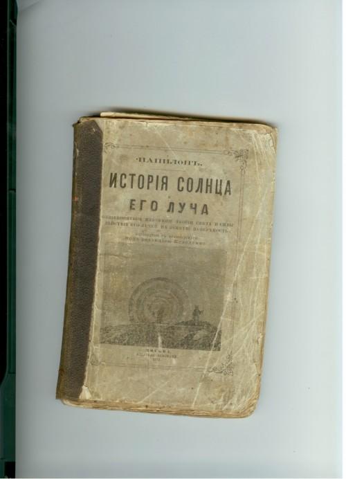 `История Солнца и его луча` Папилон. 1872 Москва