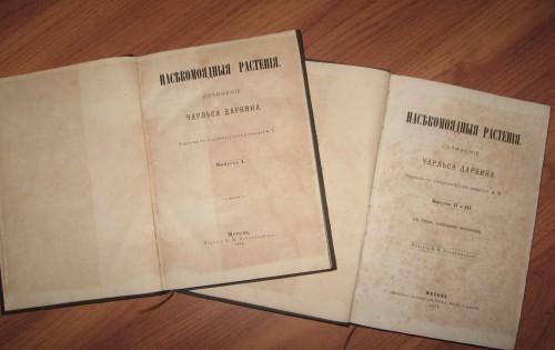 `Насекомоядные растения` Чарльз Дарвин. 1876 Москва