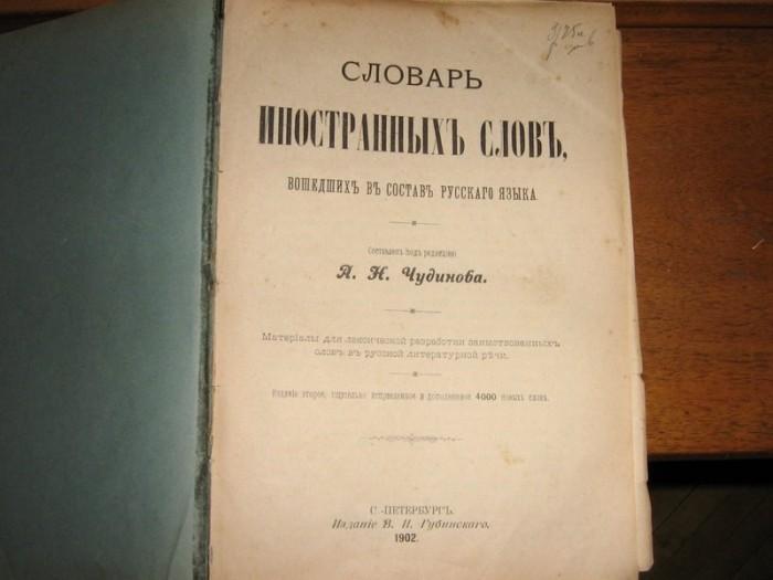 `Словарь иностранных слов` А. Н. Чудинов. 1902 год г. Санкт Петербург