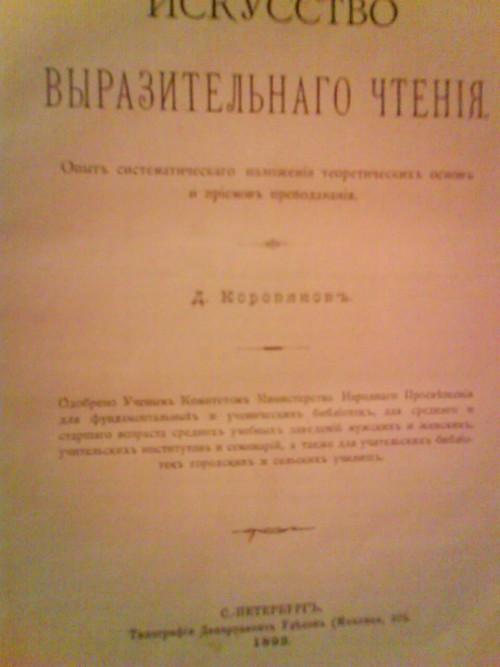`Искусство выразительного чтения` Д.Короваков. 1892, С.Петербург