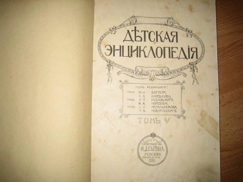 `Детская энциклопедия` под ред. Вагнера. 1913г. Москва